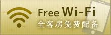 Free Wi-Fi 全客房免费配备