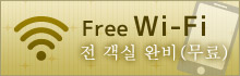 Free Wi-Fi 전 객실 완비(무료)